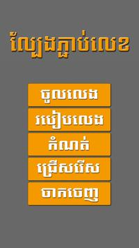Connect Number (Khmer) poster