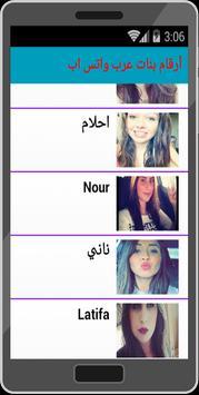 أرقام بنات عرب واتس اب screenshot 1