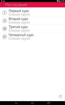 ITMO University apk screenshot
