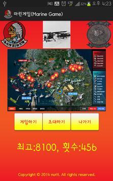 해병대 마린게임(Marine game) poster
