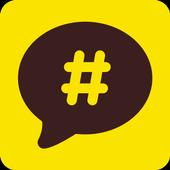 관심카톡 - 관심사 대화, 익명카카오톡, 오픈채팅 icon
