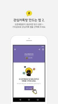 관심카톡 - 관심사 대화, 익명카카오톡, 오픈채팅 apk screenshot