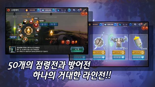나는강하다 for Kakao apk screenshot