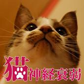 猫神経衰弱 icon