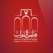 مجلس النواب البحريني icon