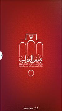مجلس النواب البحريني poster