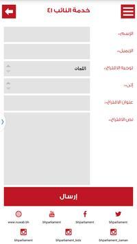 مجلس النواب البحريني apk screenshot