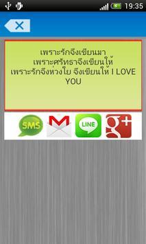 คำคม จีบสาว screenshot 1
