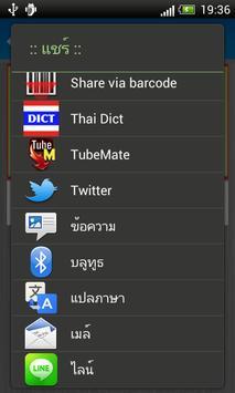 คำคม จีบสาว screenshot 2