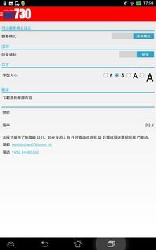 am730 screenshot 14