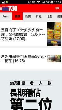am730 screenshot 3