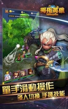 拇指英雄 apk screenshot