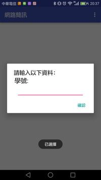 網路簡訊 apk screenshot