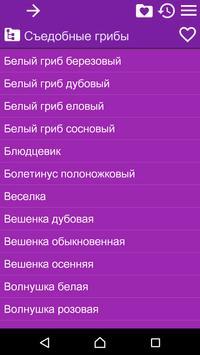Справочник грибника беспл. screenshot 3