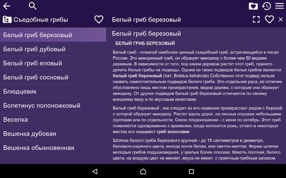 Справочник грибника беспл. screenshot 5