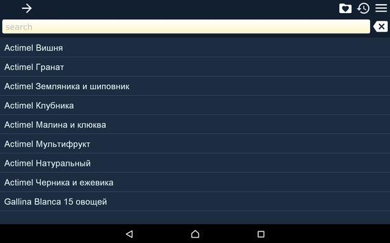 Калорийность продуктов беспл. apk screenshot