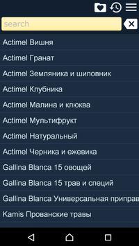 Калорийность продуктов беспл. poster