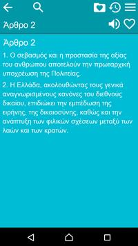 Constitution of Greece apk screenshot