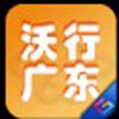 沃行广东 icon