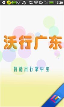 沃行广东 poster