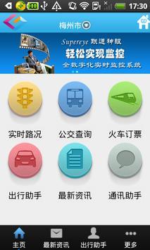 沃行广东 apk screenshot