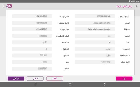 Retention Department RD apk screenshot