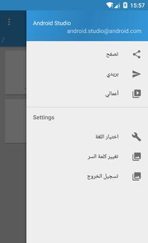 ArcMate 8 apk screenshot