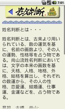 姓名判断 Free apk screenshot
