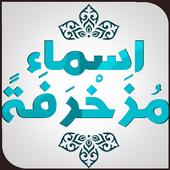 صور اسماء مزخرفة 2017 icon
