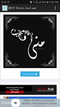 صور اسماء مزخرفة 2017 screenshot 1