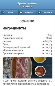 Блюда из мяса. Рецепты с фотографиями screenshot 4