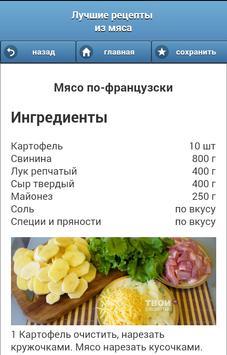 Блюда из мяса. Рецепты с фотографиями screenshot 2