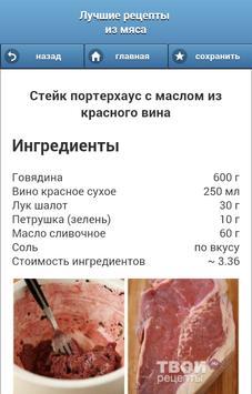 Блюда из мяса. Рецепты с фотографиями screenshot 3