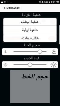 e-Maktabati screenshot 3