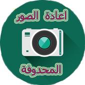 استعادة صور محدوفة icon