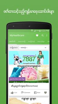 MyHealthcare poster
