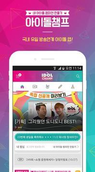 아이돌챔프! IDOL CHAMP poster