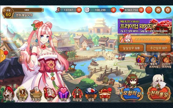 막아라삼꾹지 screenshot 15