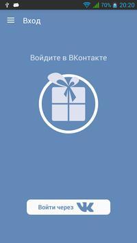 LuckyPost для ВКонтакте poster