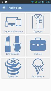 LuckyPost для ВКонтакте screenshot 1