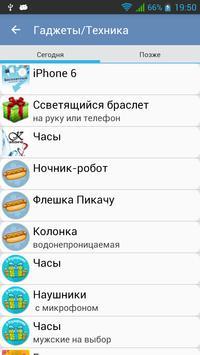 LuckyPost для ВКонтакте screenshot 2
