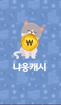 냐옹캐시 poster
