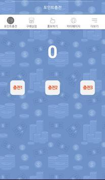 냐옹캐시 screenshot 1