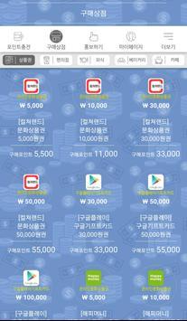냐옹캐시 screenshot 2