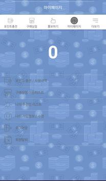 냐옹캐시 screenshot 3