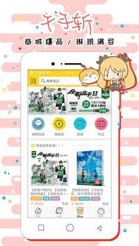 喵特漫展 screenshot 3