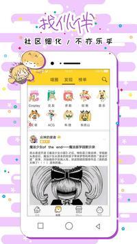 喵特漫展 screenshot 1