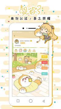 喵特漫展 screenshot 2