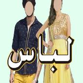 Libas (Clothing) icon