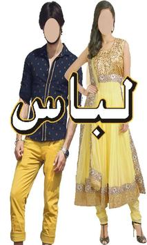 Libas (Clothing) poster